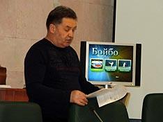 Докладчик, автор системы 'Бойбо'. В.В Коваленко